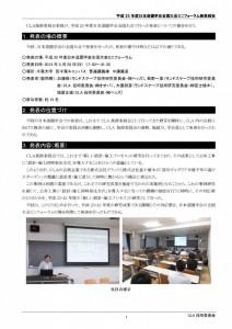 130926平成25年度造園学会全国大会ミニフォーラム発表報告
