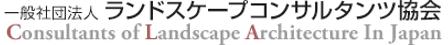 一般社団法人ランドスケープコンサルタンツ協会 CONSULTANTS OF LANDSCAPE ARCHITECTURE IN JAPAN